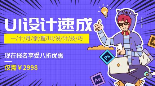 UI设计师速成班课程招生封面