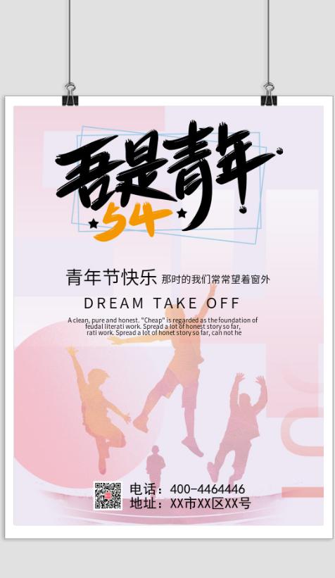 活力校园吾是青年54青年节快乐印刷海报