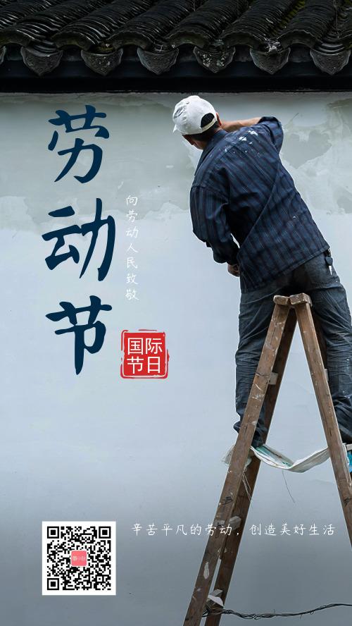 写实中国风劳动节手机海报