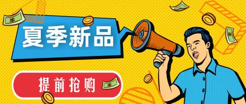 黄色插画夏季新品抢购活动公众号封面