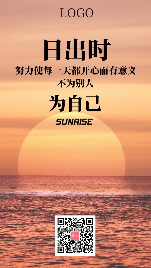 日出时风景励志手机海报