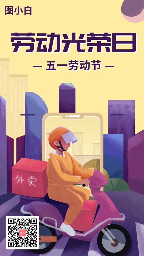 劳动光荣五一劳动节外卖海报
