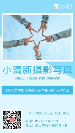 小清新摄影写真促销海报
