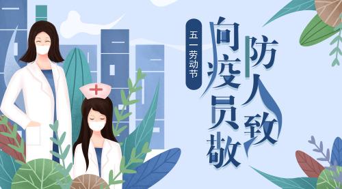 五一劳动节致敬防疫人员海报