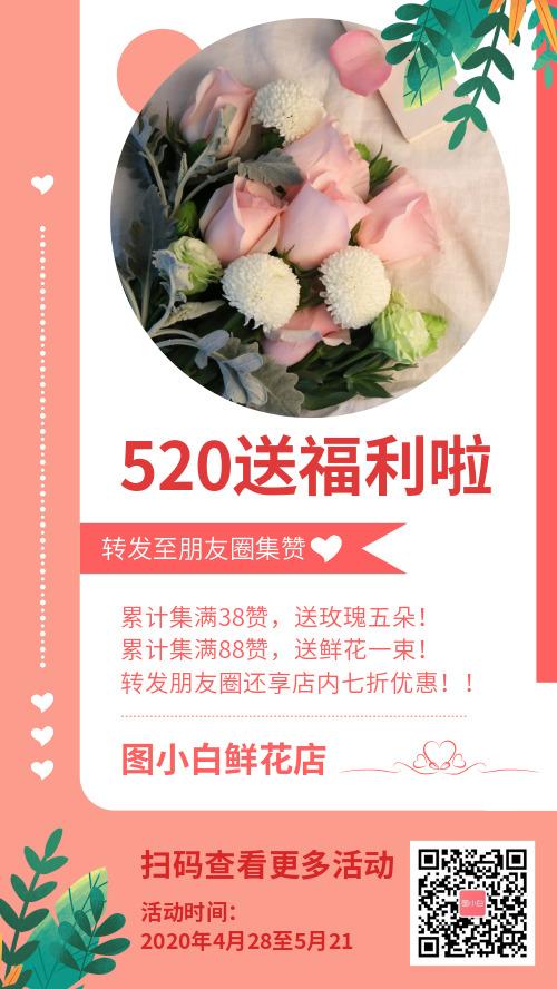 520鮮花店集贊宣傳促銷打折海報