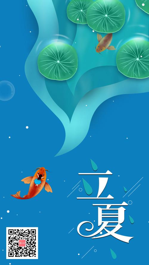 立夏荷花鲤鱼手机海报