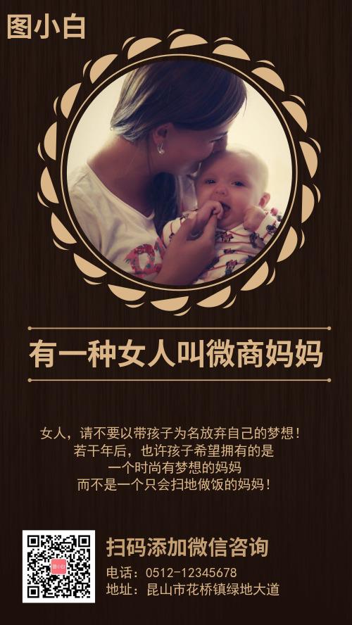 女性微商妈妈加盟宣传海报