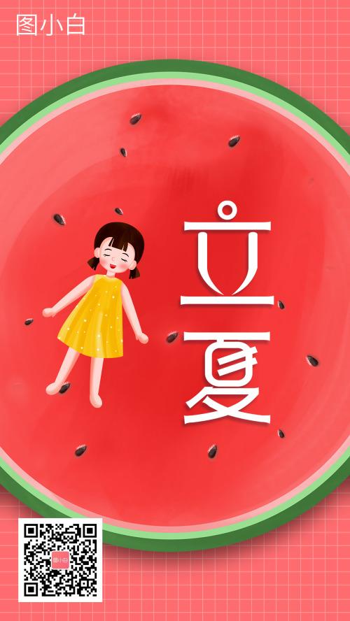 清新粉色立夏节气西瓜手机海报