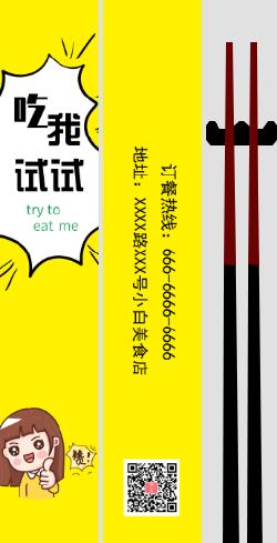 创意黄色小可爱美食餐饮筷子套