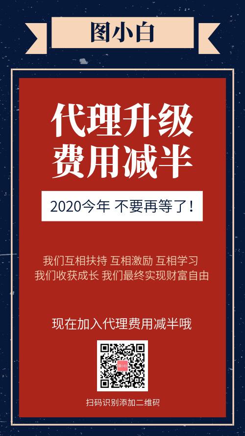 红色微商招代理宣传海报