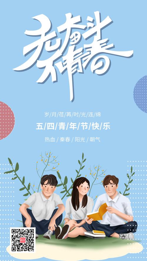 五四青年节无奋斗不青春创意手机海报