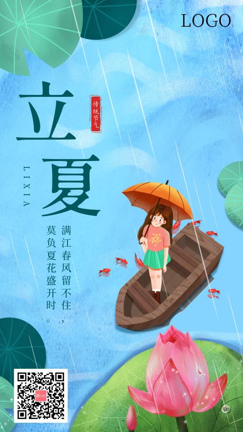 立夏中国二十四节气传统节气手机海报