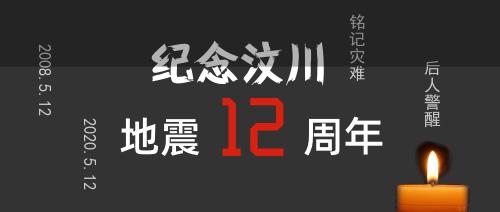 汶川地震纪念日公众号封面