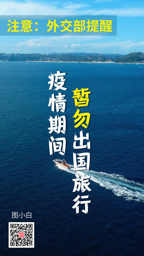 疫情期間暫勿出國旅行宣傳海報