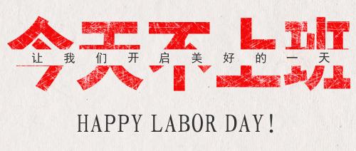 图文劳动节不上班公众号封面