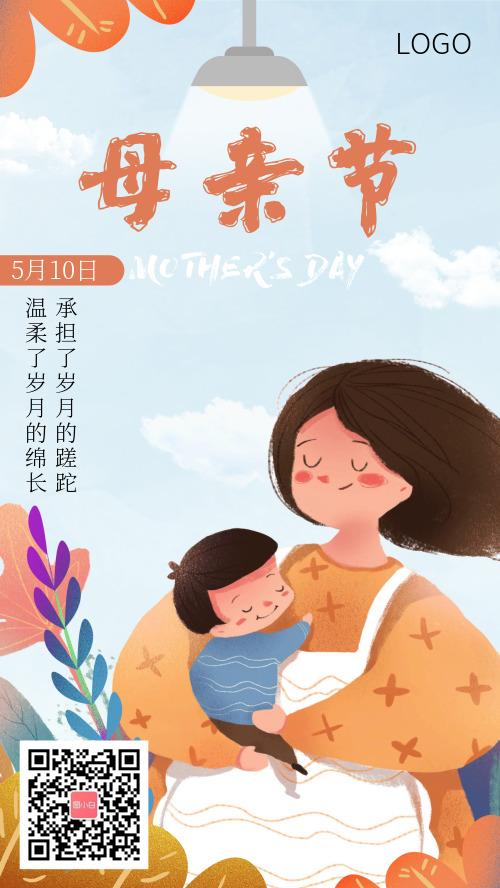 创意卡通母亲节节日快乐手机海报