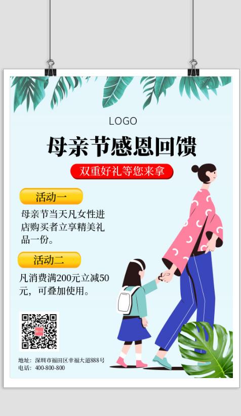母亲节感恩回馈商品促销印刷海报