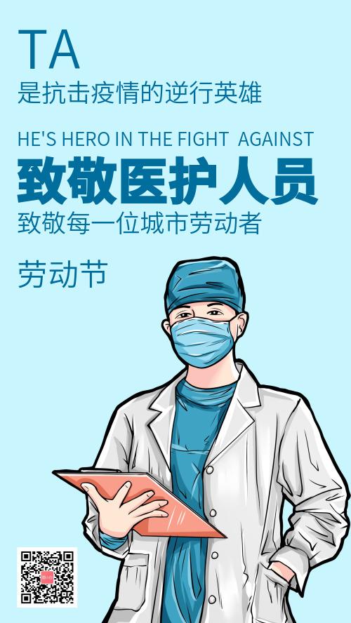致敬医护人员五一劳动节手机海报
