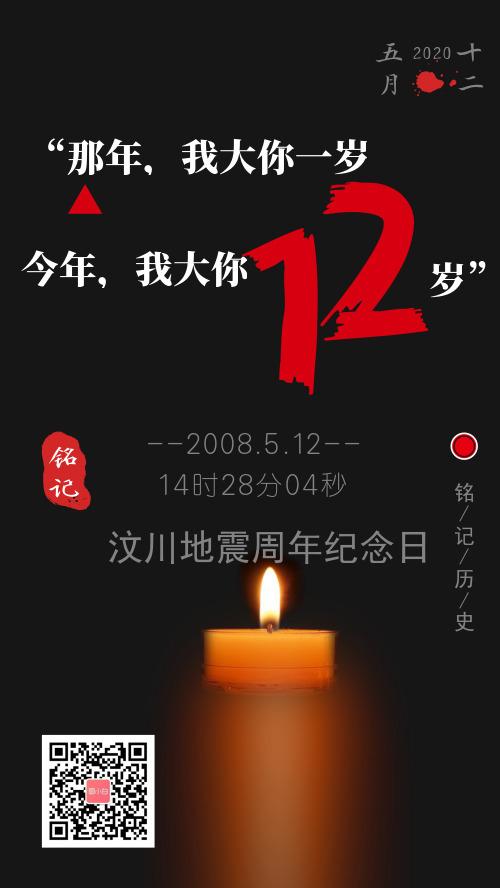 512汶川大地震纪念手机海报