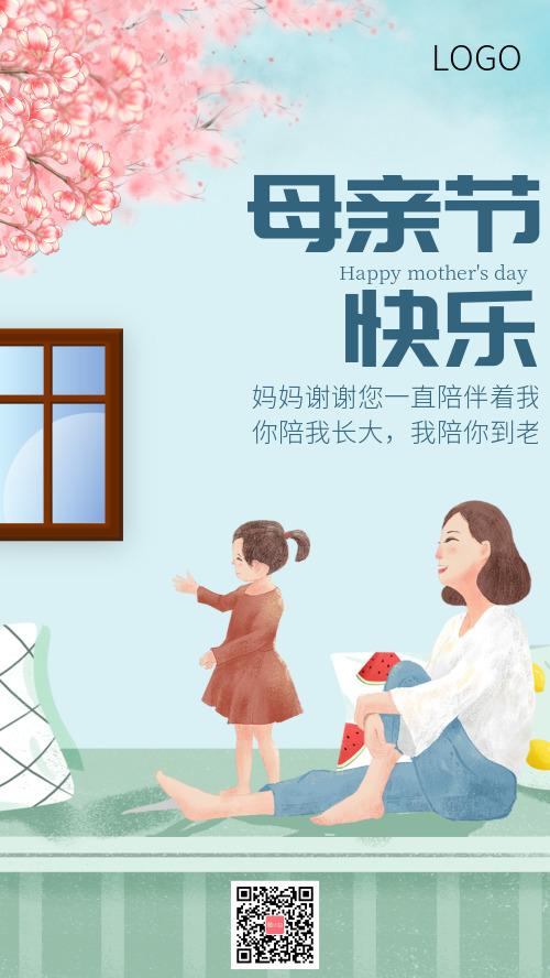 感恩母亲节节日快乐手机海报
