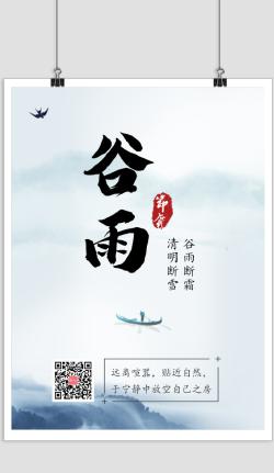 中国风水墨谷雨印刷海报