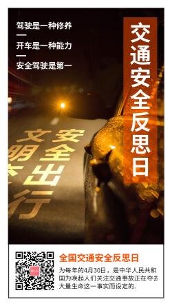 简约摄影风交通安全反思日海报