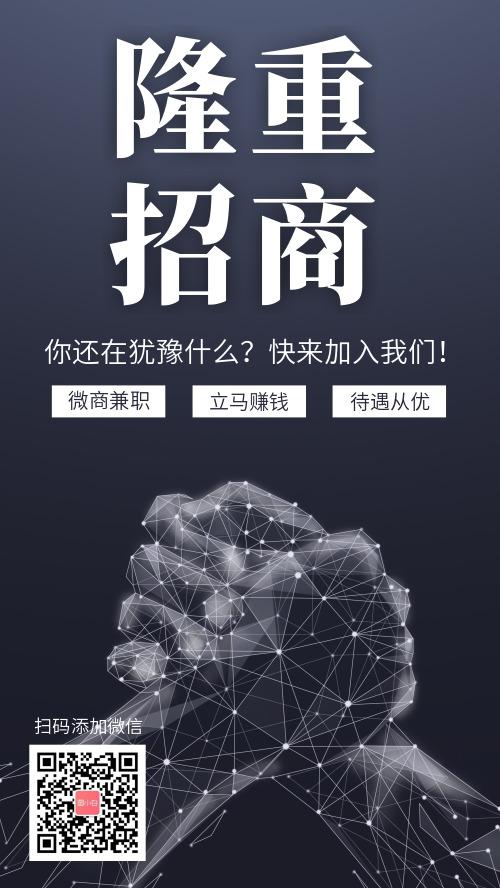微信招商招代理宣传海报