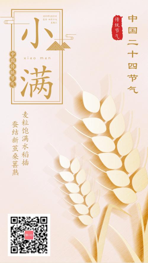 金色麦穗小满节气海报