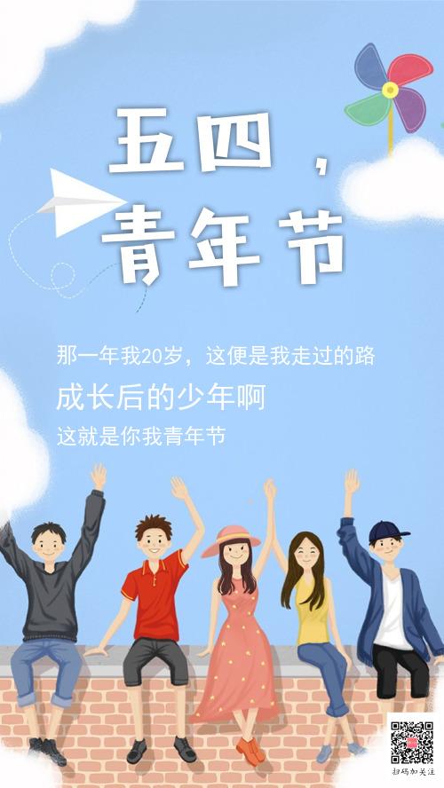小清新风五四青年节手机海报