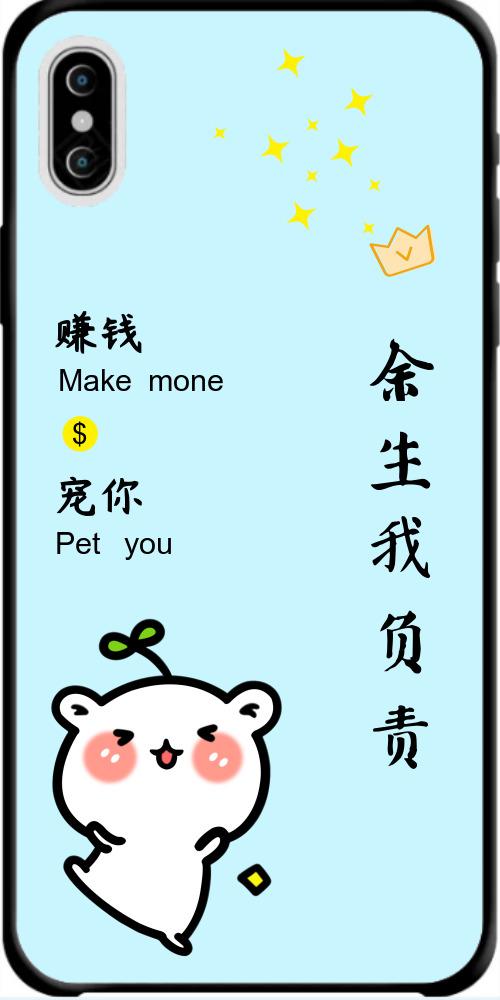 余生我負責賺錢系列IphoneX/Xs手機殼印刷圖片