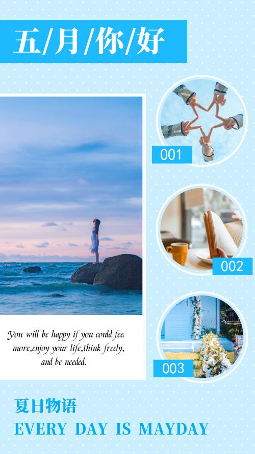 五月你好藍色小清新拼圖海報