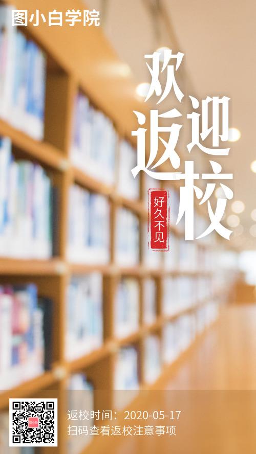 图书馆简约欢迎返校海报