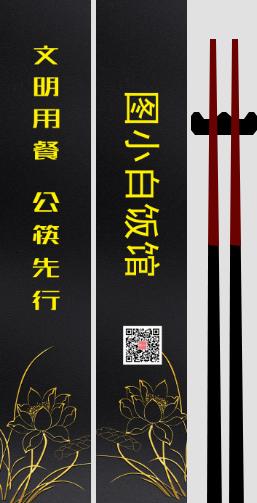 文明用餐 公筷先行