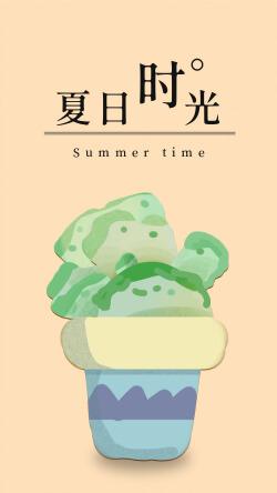 夏日时光冰淇淋手机壁纸