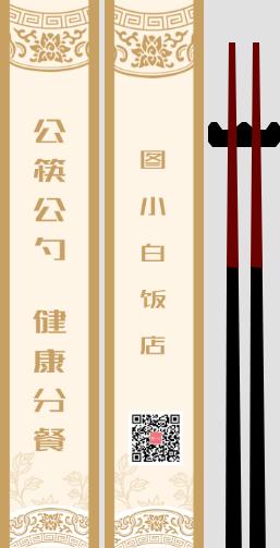 公筷公勺健康分餐筷子套
