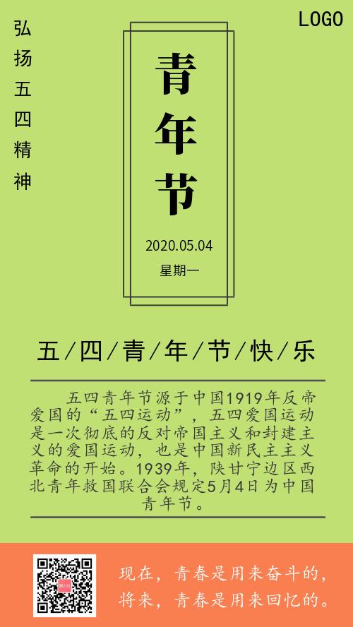 弘扬五四精神五四青年节手手机海报