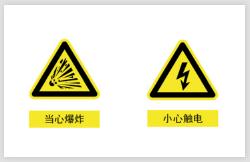 当心爆炸小心触电警示不干胶