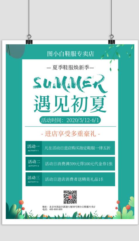 遇见初夏夏季焕新促销印刷海报