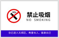 无烟区禁止吸烟不干胶