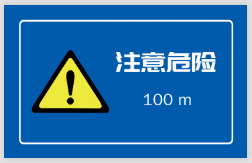 黃色警示前方100米危險不干膠
