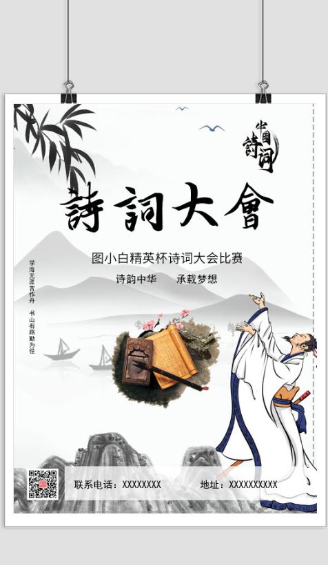 简约中国风诗词大会印刷海报