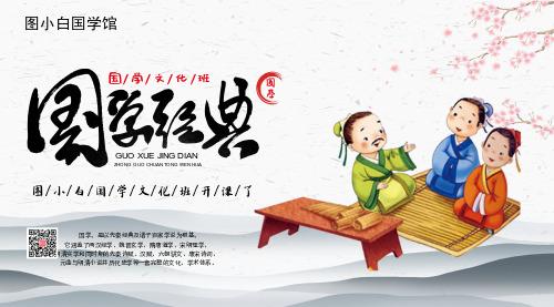 中国风经典国学开课了课程封面