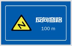 反向弯路警示不干胶