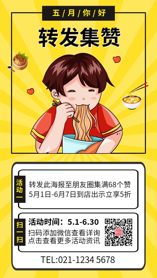 五月你好黃色簡約轉發集贊美食促銷宣傳海報