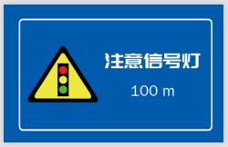 注意信号灯警示不干胶