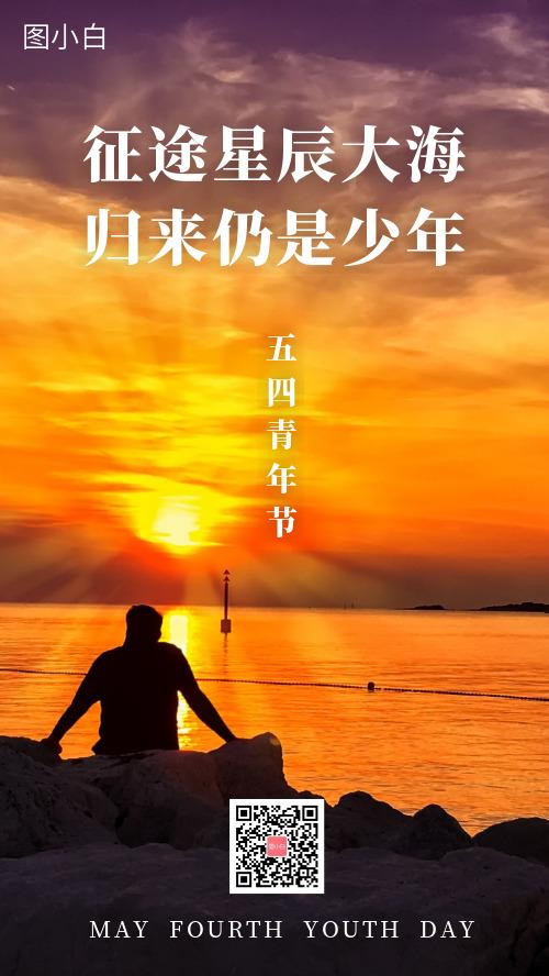 极简摄影风五四青年节励志宣传海报