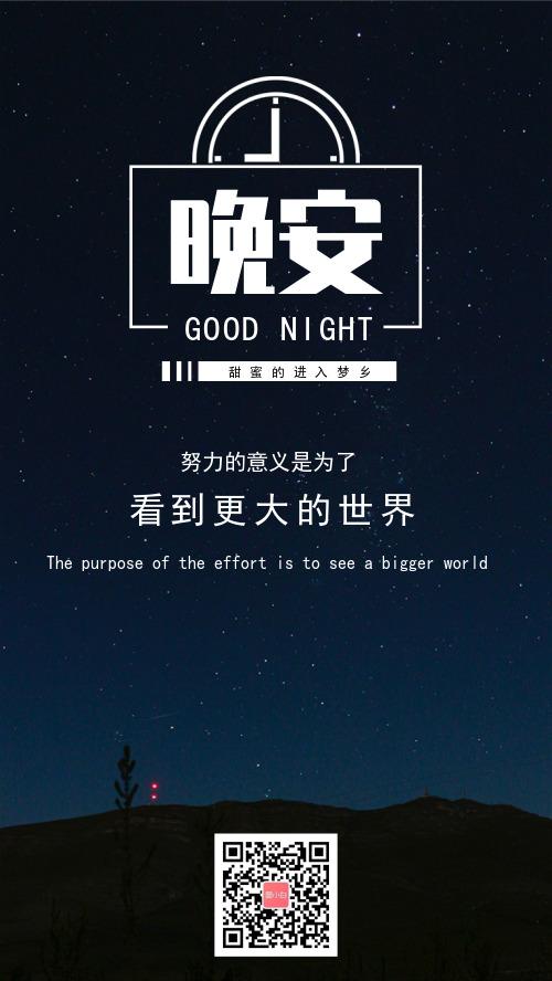 创意晚安心情个签