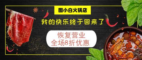 火锅店开业促销活动公众号首图