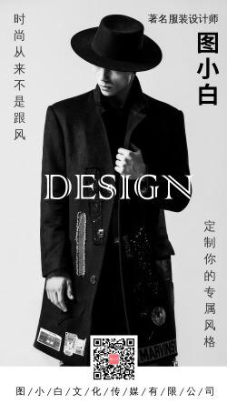 黑白摄影风男性职场形象塑造个性海报