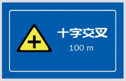 十字交叉警示不干胶